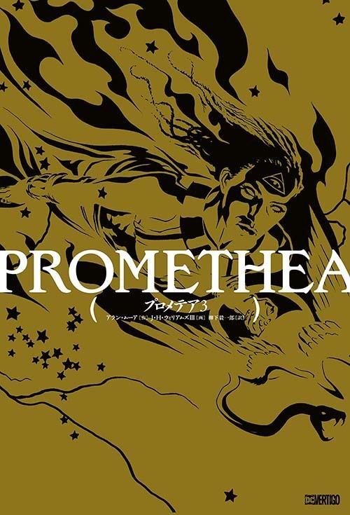 プロメテア3